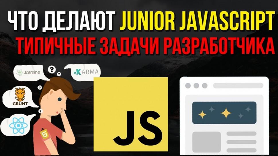 Java: Что делают Junior JavaScript программисты на работе. Типичные задачи Junior - видео