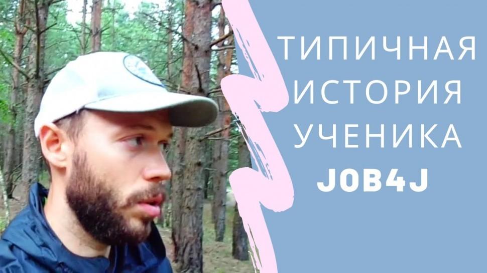 Типичная история ученика проекта Job4j - видео