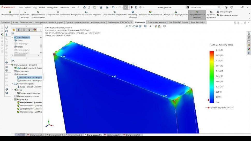 CSoft: Как работать с сингулярностями напряжений в SOLIDWORKS Simulation - видео - SOLIDWORKS
