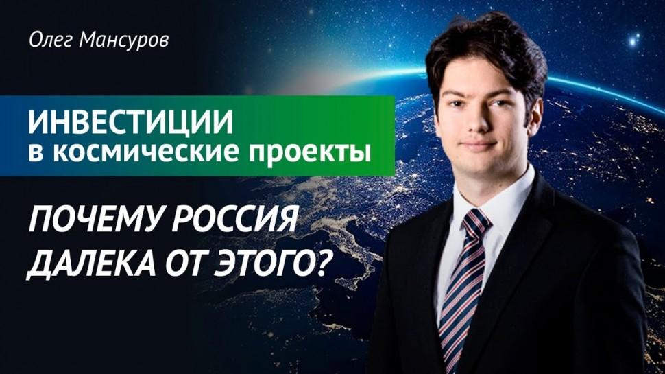 #Трансформа1: Космос как бизнес. Олег Мансуров - глава Success Rockets. Частная космонавтика и инвес