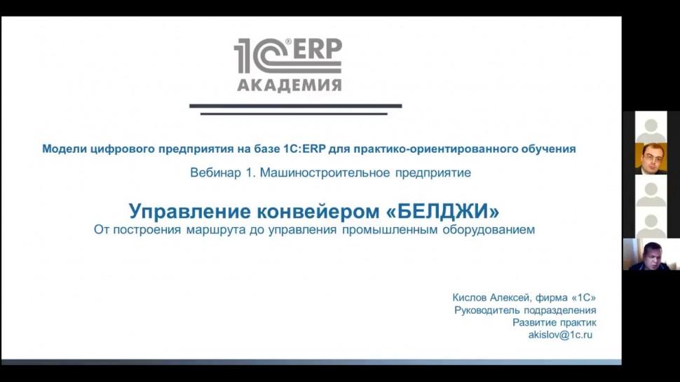 """1С:Академия ERP """"Модели цифрового предприятия в 1С:ERP на примере машиностроительного предприятия"""""""