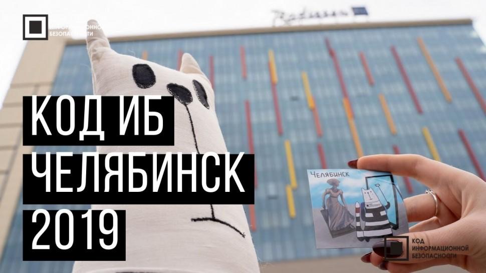 Экспо-Линк: Код ИБ 2019   Челябинск - видео