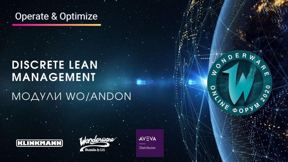 Klinkmann: Discrete Lean Management. Модули WO, Andon