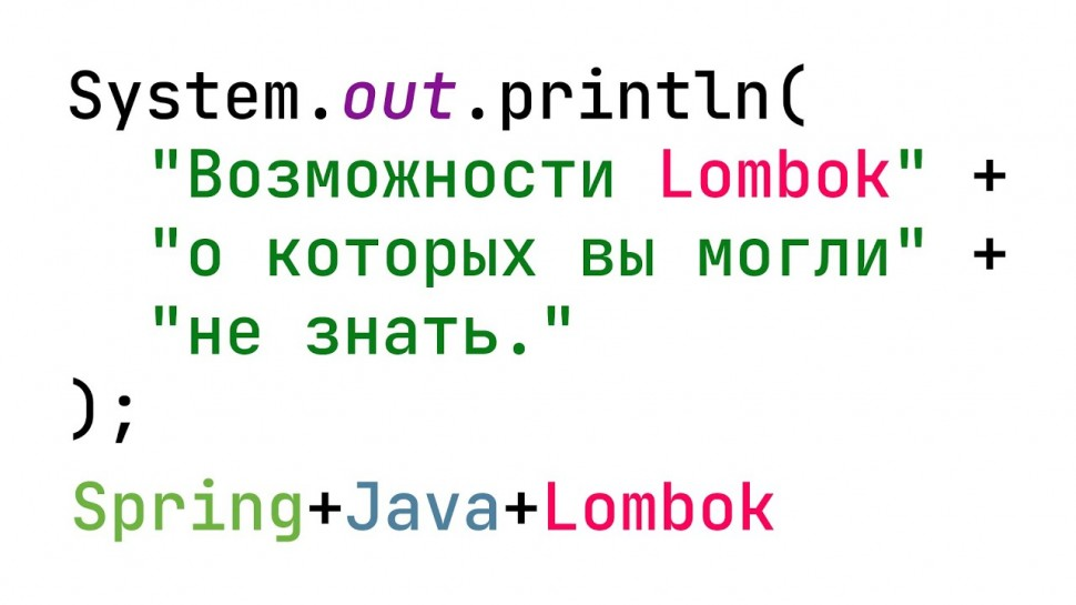 J: Возможности Lombok о которых вы могли не знать (Spring + Java + Lombok) - видео