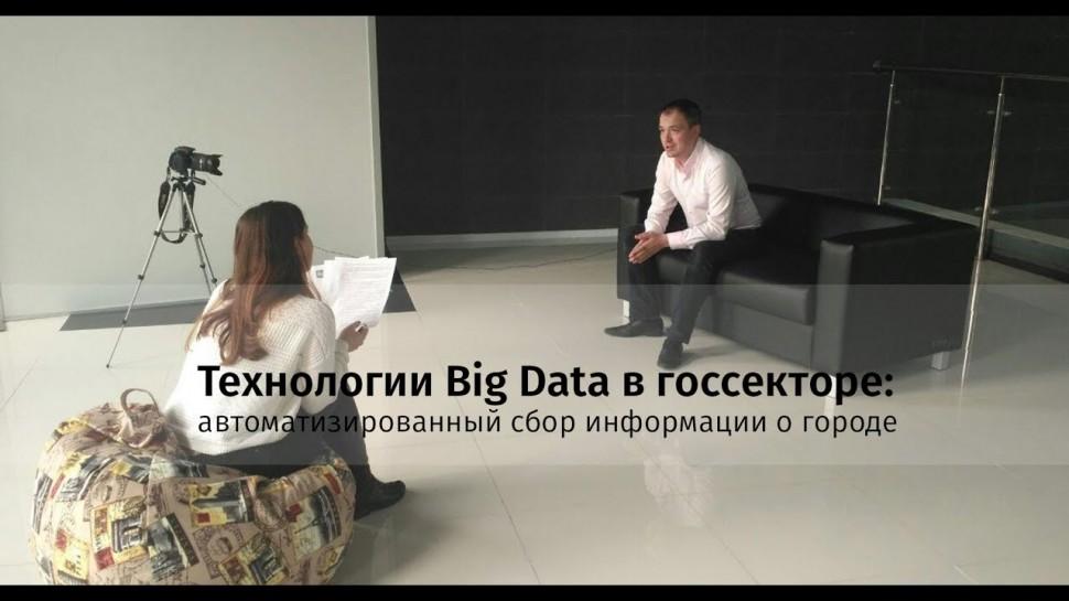 Технологии Big Data в госсекторе: автоматизированный сбор информации о городе (Бинго-Софт)