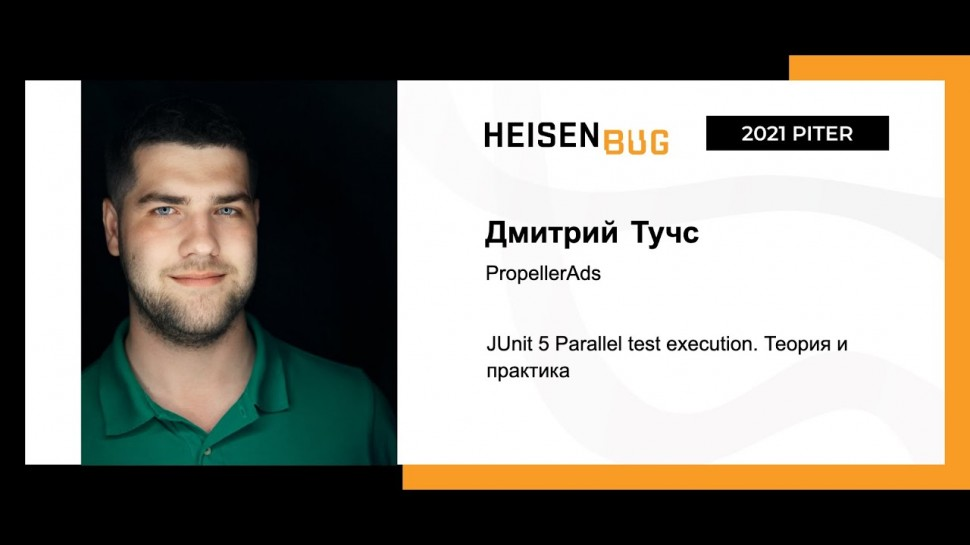 Heisenbug: Дмитрий Тучс — JUnit 5 Parallel test execution. Теория и практика - видео