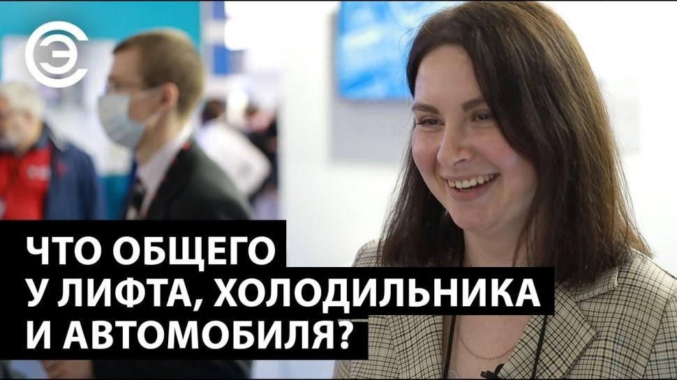 soel.ru: Что общего у лифта, холодильника и автомобиля? Виктория Коротеева, ЗАО «Протон-Импульс» - в