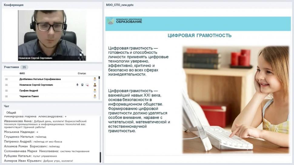 Цифровизация: Цифровизация профессионального образования: использование ИОС «МЭО» в образовательном