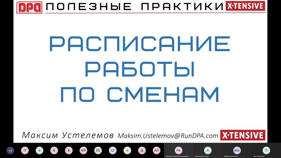 200820 DPA 5 0 04 Расписание работы по сменам