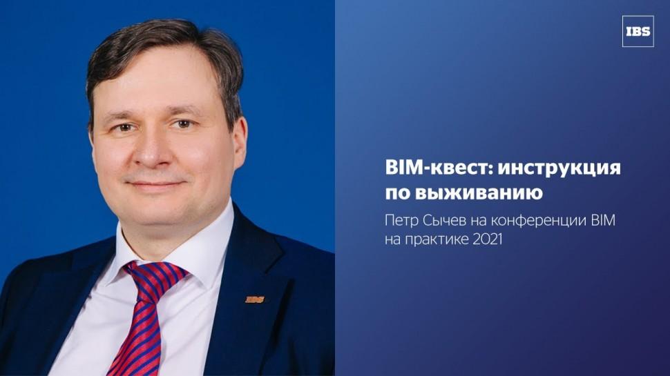 IBS: BIM-квест: инструкция по выживанию. Петр Сычев на конференции BIM на практике 2021