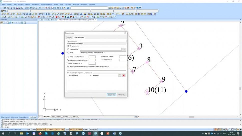 Csoft: PlanTracer Pro 7.0. Урок №5 – Создание технического плана многоконтурного сооружения - видео