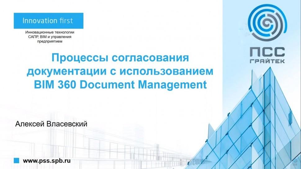 Autodesk CIS: Вебинар 'Процессы согласования документации с использованием BIM 360 Document Manageme