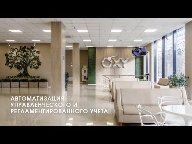 intersoftru: успешная автоматизация управленческого и регламентированного учета в клинике OXY-center