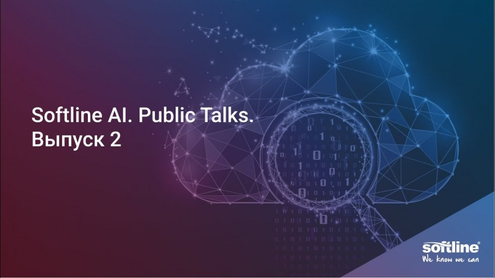 Softline: Softline AI. Public Talks. Выпуск 2 - видео