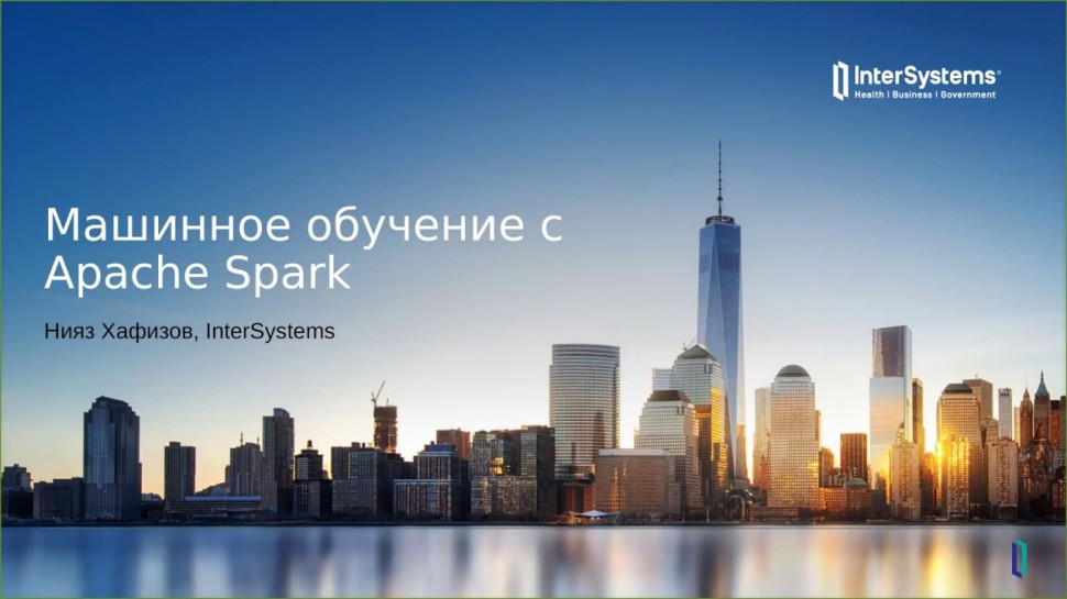"""Вебинар """"Машинное обучение с Apache Spark"""""""