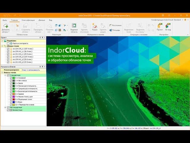 ИндорСофт: IndorCloud - система просмотра, анализа и обработки облаков точек