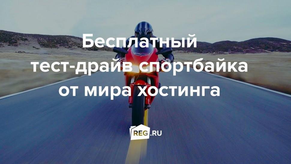 REG.RU: Бесплатный тест-драйв спортбайка от мира хостинга