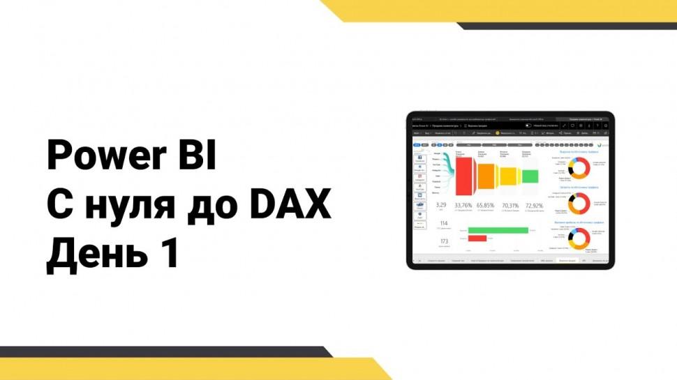 Power BI: с нуля до DAX // Получение данных // Интерактивный отчет - видео