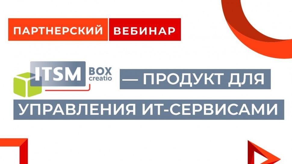 Террасофт: [Партнерский вебинар] ITSM Box Creatio — продукт для управления ИТ сервисами