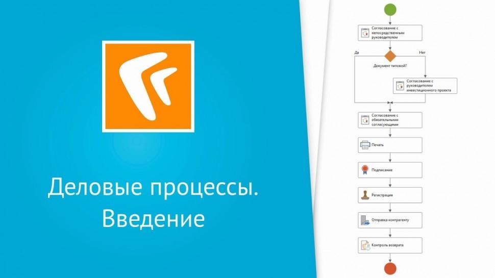 Directum: Деловые процессы (веб-клиент)