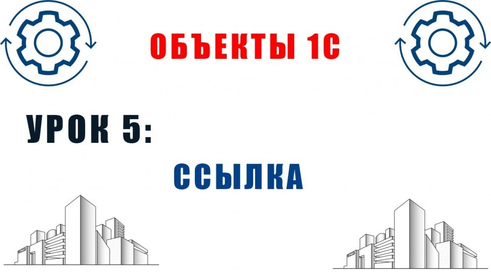 Разработка 1С: Объекты 1С. Урок №5. Ссылка - видео