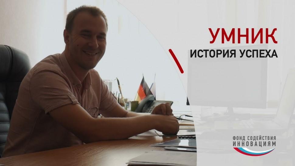 Технопарк «Анкудиновка»: УМНИК. История успеха: большое интервью с победителем конкурса 2016 года С