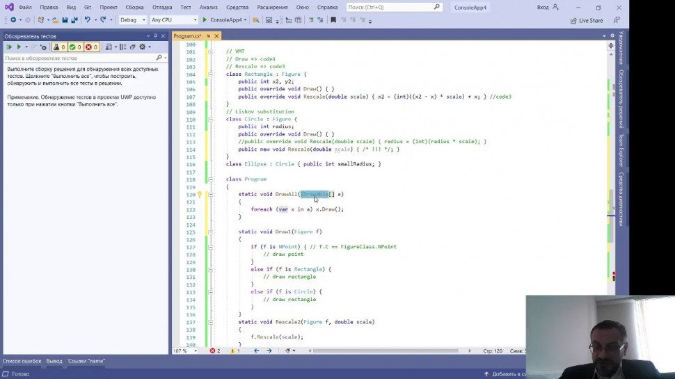 C#: Программирование на C# 7 - видео