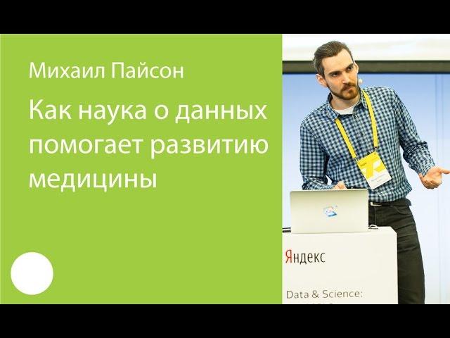 Яндекс.Здоровье: как наука о данных помогает развитию медицины — Михаил Пайсон (033)