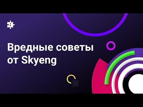 Voximplant: Иван Возлюбленный, Skyeng – Вредные советы от Skyeng: как не стоит автоматизировать звон