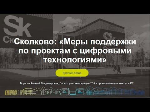 RUSSOFT: Меры поддержки по проектам с цифровыми технологиями. - видео