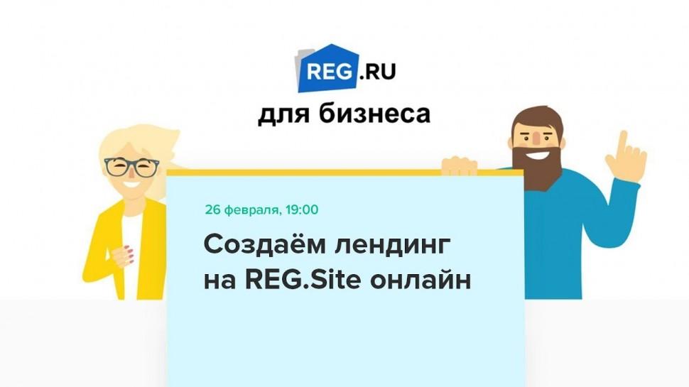 REG.RU: Вебинар REG.RU: Создаём лендинг на REG.Site онлайн - видео