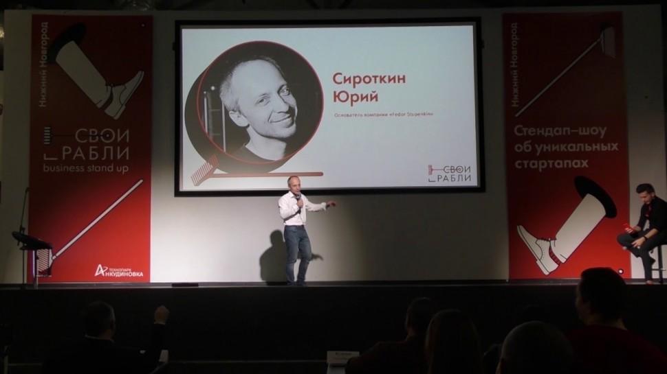Технопарк «Анкудиновка»: СВОИ ГРАБЛИ-2019: Юрий Сироткин
