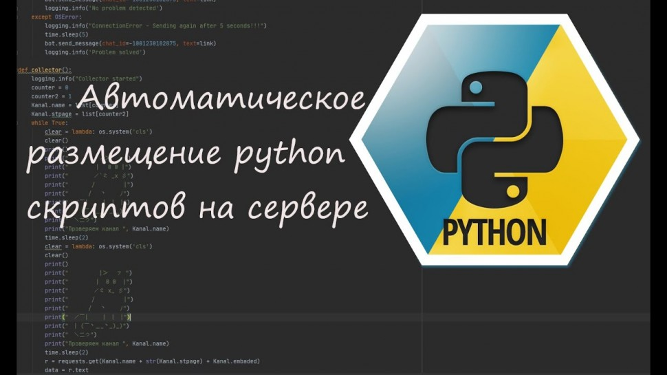 Python: Автоматическое размещение python скриптов на сервере - видео