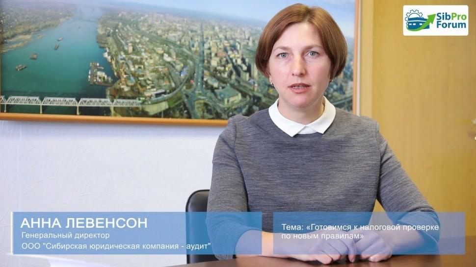 InfoSoftNSK: Анна Левенсон о СИБПРОФОРУМЕ - 2018