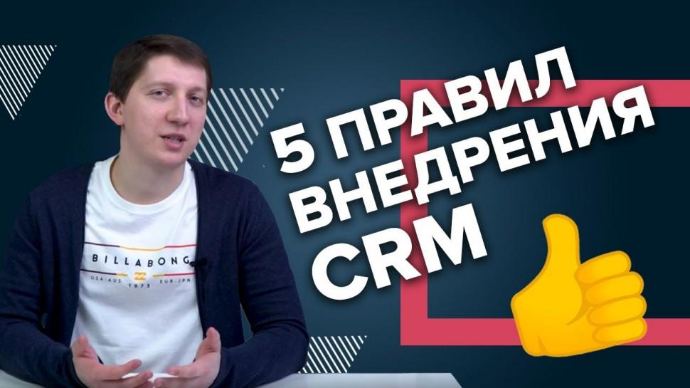 RetailCRM: 5 правил успешного внедрения CRM-системы - видео