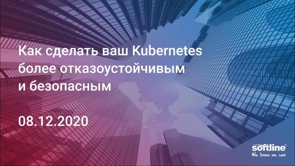 """Вебинар: """"Как сделать ваш Kubernetes более отказоустойчивым и безопасным"""" 08.12.2020"""