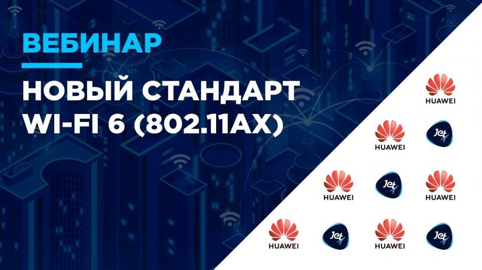 Разработка iot: Новый стандарт Wi-Fi 6 (802.11ах) - видео