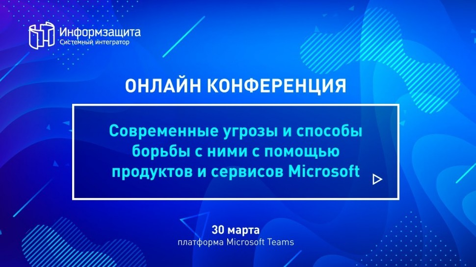 Информзащита: Современные угрозы и способы борьбы с ними с помощью продуктов и сервисов Microsoft