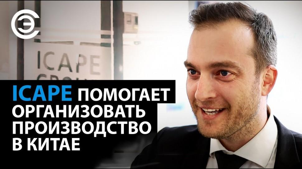 soel.ru: ICAPE помогает организовать производство в Китае. Йоанн ВИНСЕНТ, Айкейп Рус - видео