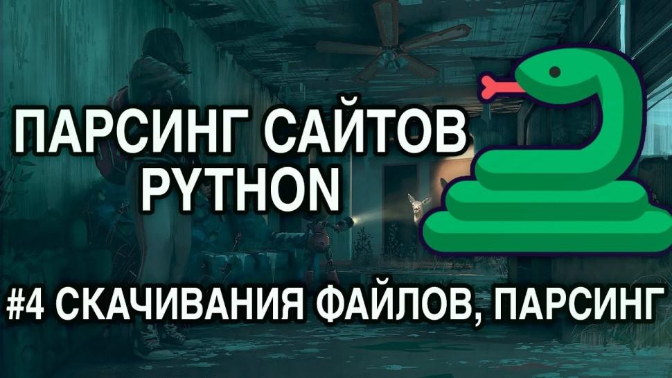 Python: Парсинг сайтов PYTHON - #4 СКАЧИВАНИЯ ФАЙЛОВ, ПАРСИНГ ДАННЫХ - видео