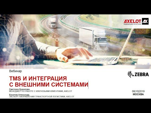 AXELOT: TMS и интеграция с внешними системами (вебинар 08.10.2019)