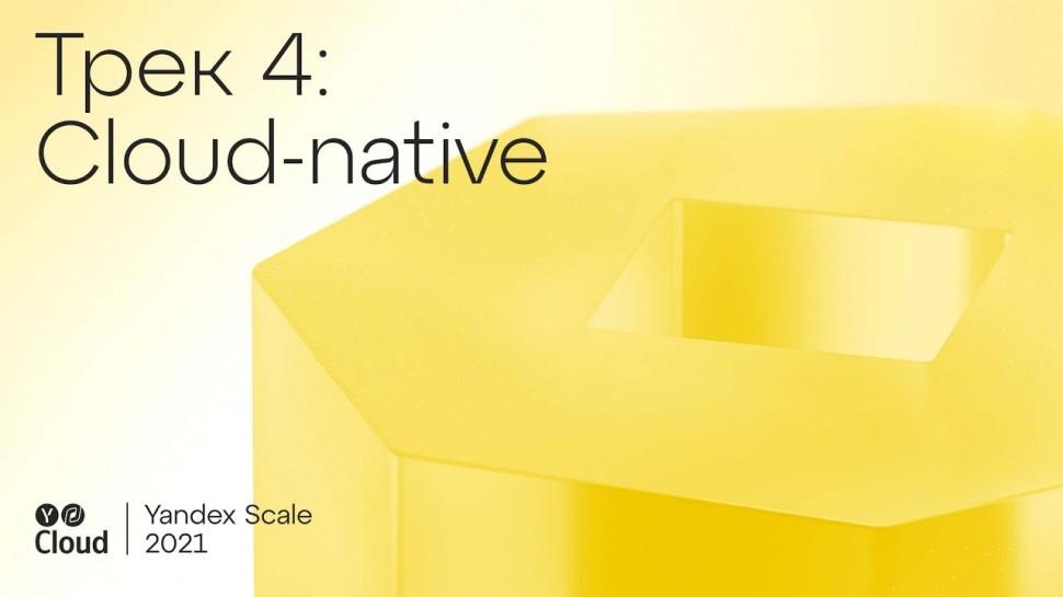 Yandex.Cloud: Yandex Scale 2021. Трек Cloud-native - видео