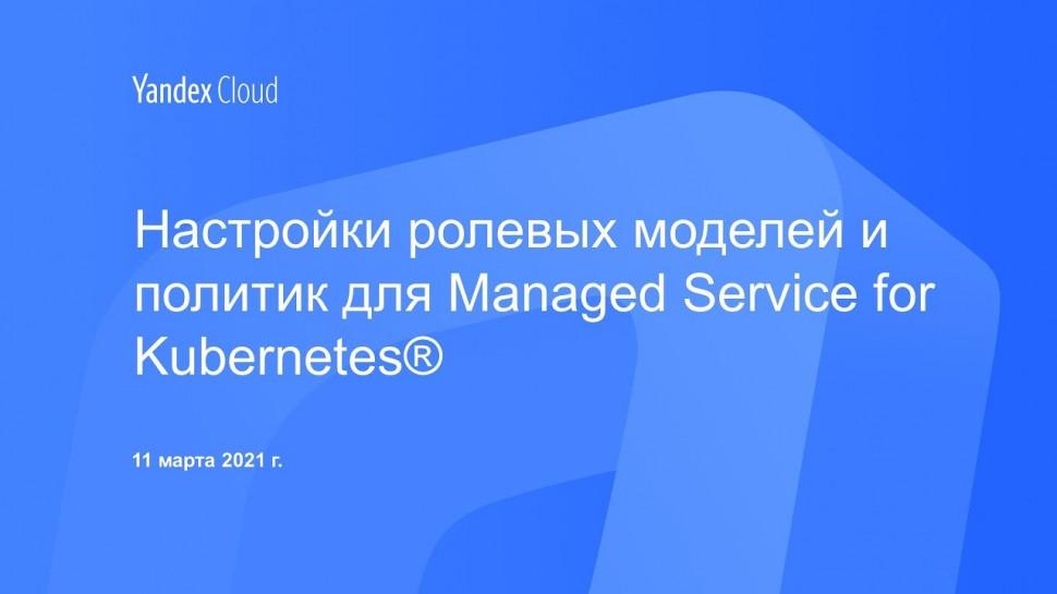 Yandex.Cloud: Настройки ролевых моделей и политик для Managed Service for Kubernetes® - видео