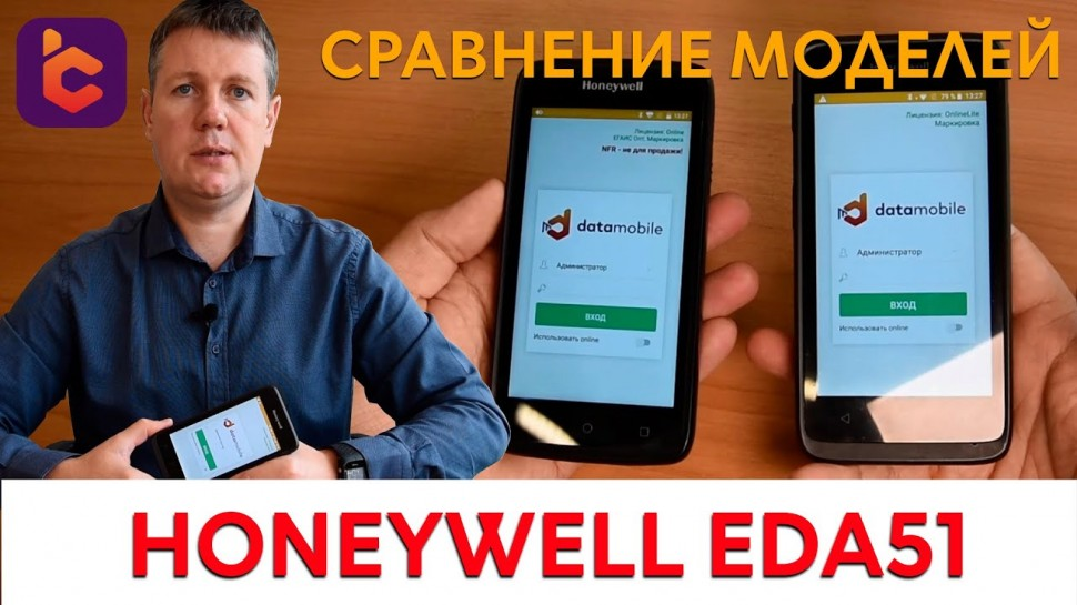 СКАНПОРТ: Сравнение терминалов сбора данных Honeywell EDA51 и EDA50