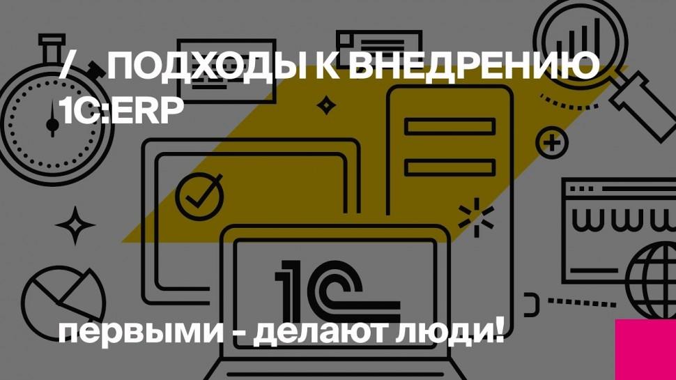 Первый БИТ: Первый Бит   Методики управления проектом при внедрении 1С:ERP - видео