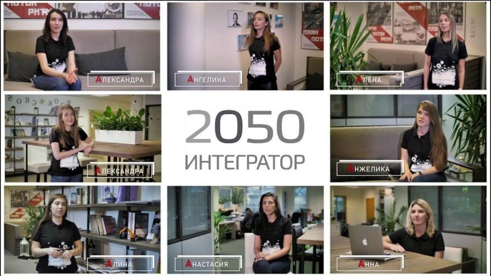 2050-Интегратор: Digital manufacturing Team