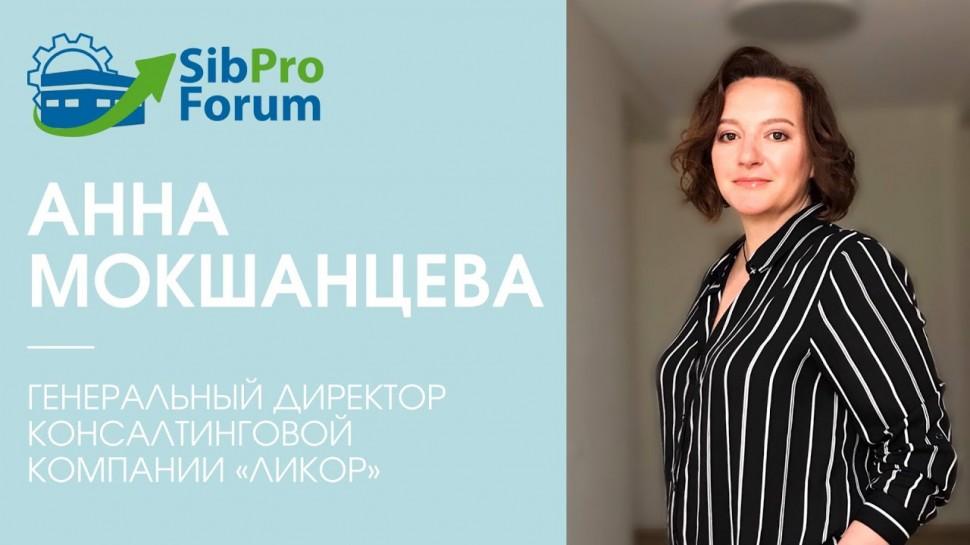 InfoSoftNSK: Анна Мокшанцева, генеральный директор консалтинговой компании «Ликор»,приглашает на Сиб