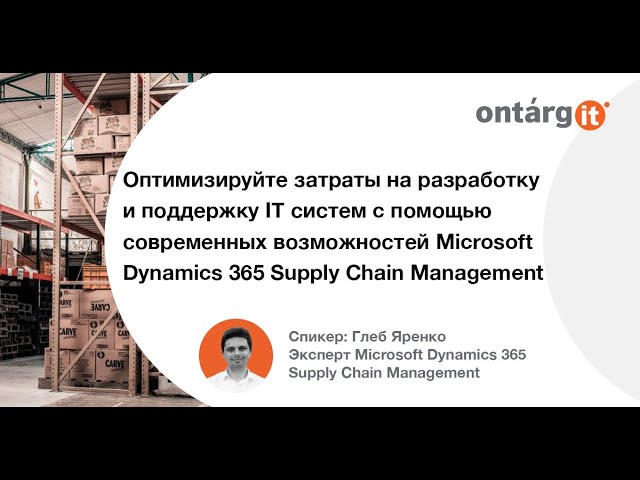 OntargIT: оптимизация затрат на поддержку ERP систем c помощью Microsoft Dynamics 365 Supply Chain M