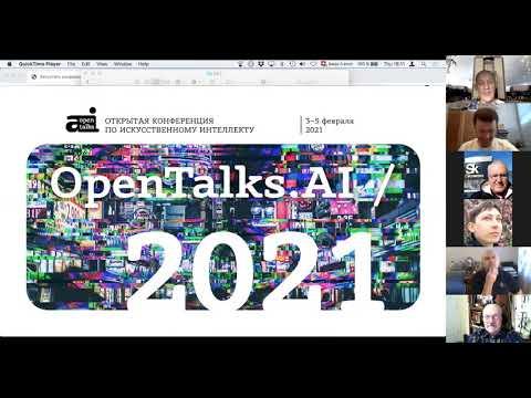 Сообщество AGI: Пленарные доклады AGI-сессии OpenTalks.AI 2021 — Игорь Пивоваров и Сергей Шумский —