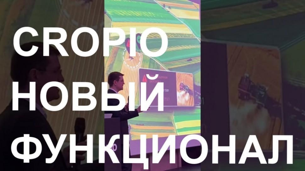 Цифровизация: Cropio – Цифровизация аграрного сектора, новые возможности системы! - видео